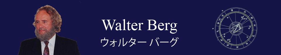 Walter Berg